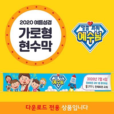 2020공과_유아유치부_가로형 현수막(600*90)