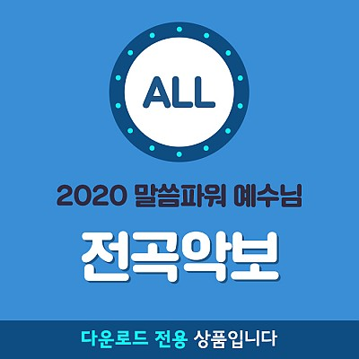 2020여름성경학교(말씀파워 예수님) 찬양전곡악보
