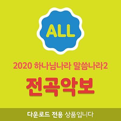 2020 공과 전곡악보_유아유치부