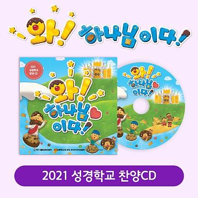 2021 성경학교 찬양 CD