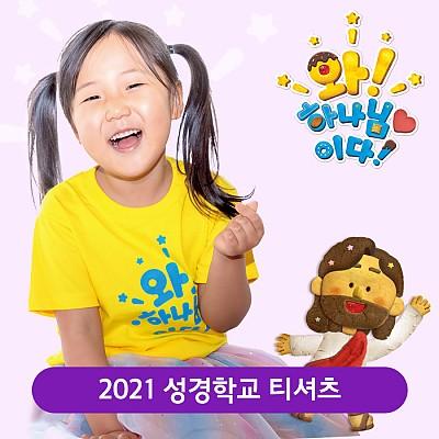 2021 성경학교 티셔츠 (노랑)