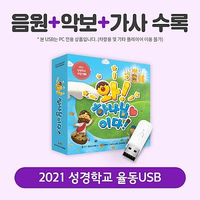 2021 성경학교 율동 USB