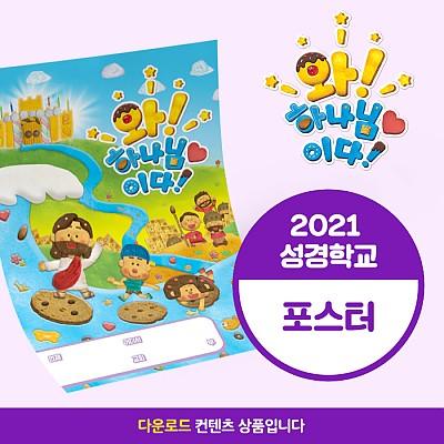 2021 성경학교 포스터