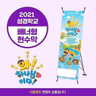 2021성경학교_유아유치부_배너형 현수막(60*180)
