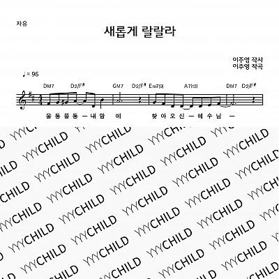 09. 유아자유_새롭게 랄랄라