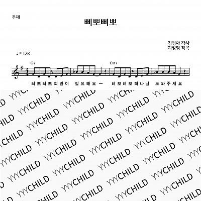 04. 영아주제_삐뽀삐뽀