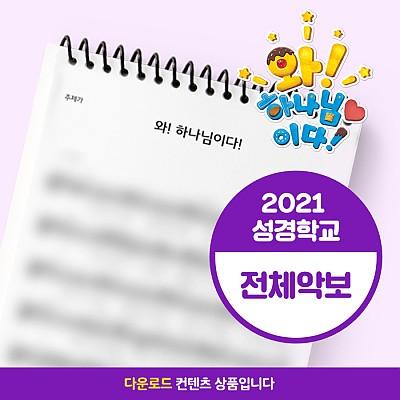 2021 성경학교 (와! 하나님이다!) 찬양전곡악보